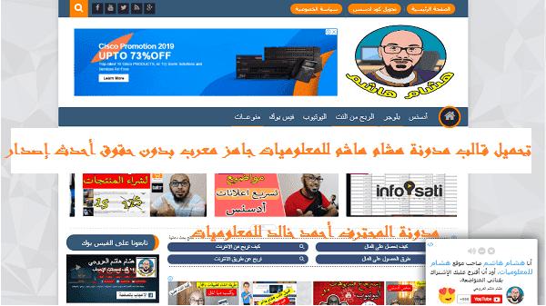 تحميل قالب مدونة هشام هاشم للمعلوميات جاهز معرب بدون حقوق أحدث إصدار