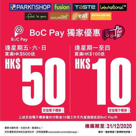 百佳: BoC Pay付款 送你$10電子禮券 至12月31日