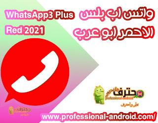 تنزيل واتساب الاحمر ابو عرب اصدار جدیدv9.30، ضد الحظر واتس احمر ابو عرب 2021، تحميل واتس اب بلس الاحمر ابو عرب اخر اصدار download WhatsApp3 Plus Red 2021
