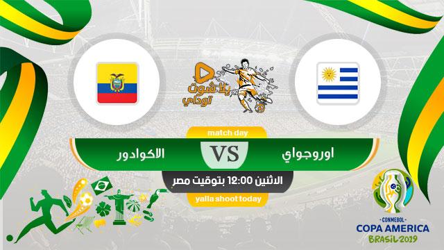 مشاهدة مباراة اوروجواي والإكوادور بث مباشر اليوم 16 6 كوبا امريكا 2019