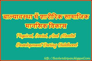 बाल्यावस्था में शारीरिक विकास, बाल्यावस्था में सामाजिक विकास, बाल्यावस्था में मानसिक विकास