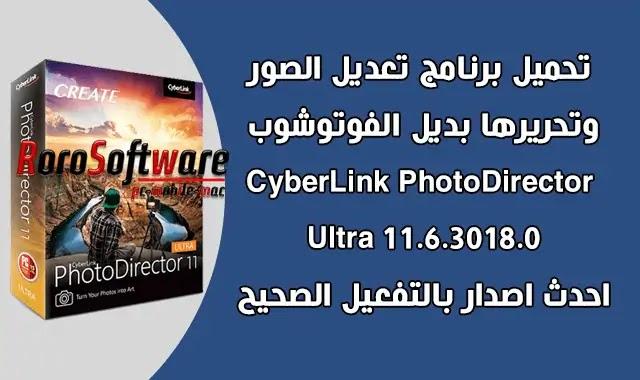 تحميل برنامج تعديل الصور CyberLink PhotoDirector Ultra 2020 v11.6 كامل بالتفعيل