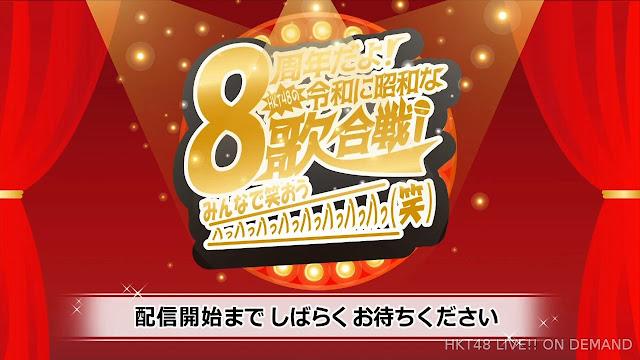 HKT48 191125 8th Anniversary Eve LIVE 1830