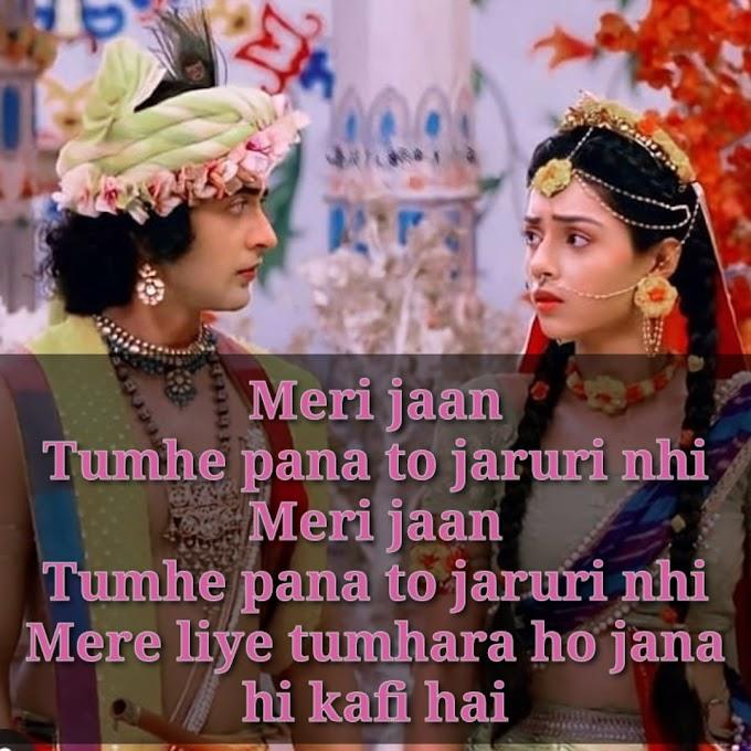 Sad Shayari Image - Sumedh Mudgalkar - Mallika Singh - Meri Jaan - Shayari Quotes