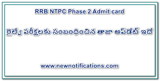 RRB_NTPC_Phase2_Admit_Card