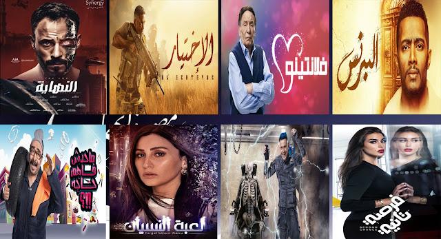 تحميل مسلسلات رمضان 2020 بجودة HD من خلال هذه الطريقة السهله