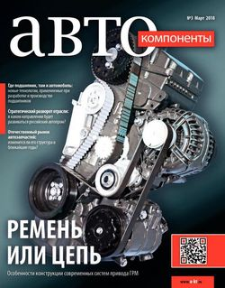 Читать онлайн журнал Автокомпоненты (№3 март 2018) или скачать журнал бесплатно