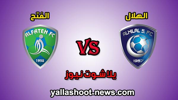 مشاهدة مباراة الهلال والفتح بث مباشر اليوم 10 / 8 / 2020 بطولة الدوري السعودي