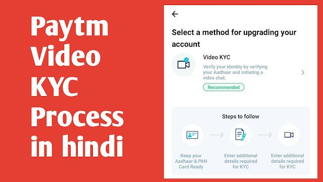 Paytm Video KYC Process in hindi