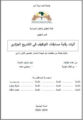 مذكرة ماستر: آليات رقابة مسابقات التوظيف في التشريع الجزائري PDF