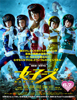 Joshizu (2014)
