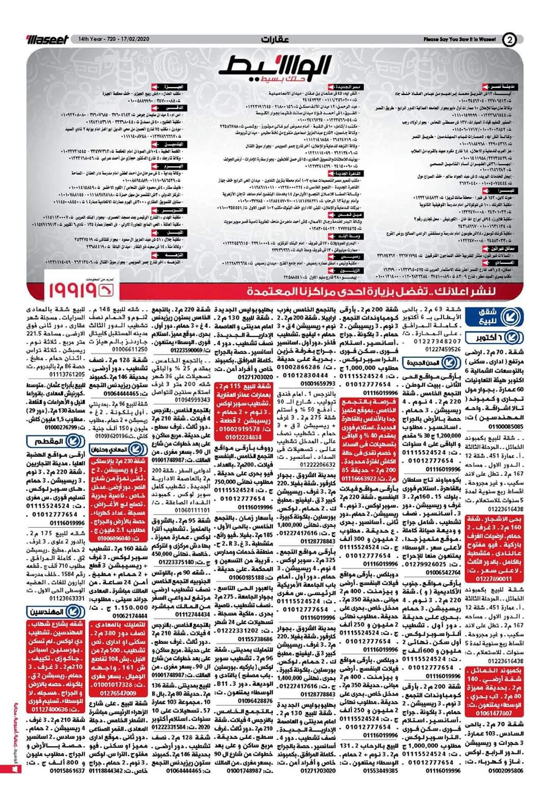 الوسيط وظائف واعلانات الوسيط الاثنين 17 فبراير 2020
