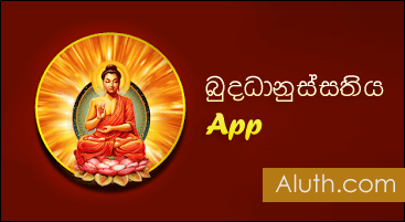 http://www.aluth.com/2017/03/introducing-buddhanussathi-app.html