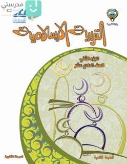 تحميل حل كتاب التربية الاسلامية للصف الحادي عشر ادبي الفصل الثاني pdf
