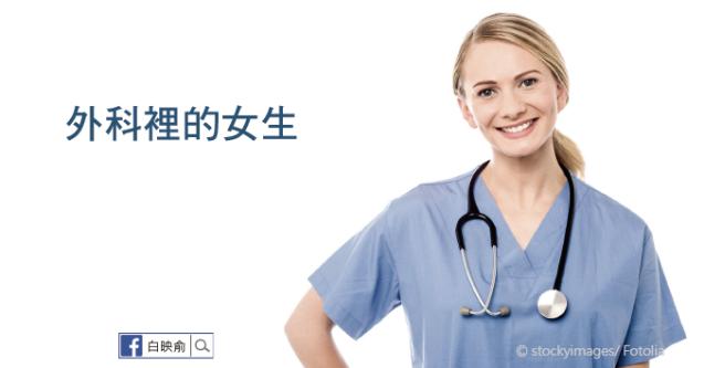 女外科醫師