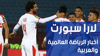 أخبار كرة القدم - رسميًا  الإصابة تُغيب مدافع الزمالك عن مواجهة الطلائع بالدوري المصري