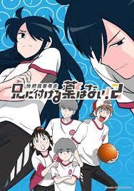 Ani ni Tsukeru Kusuri wa Nai! 2nd Season