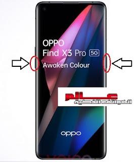 طريقة فرمتة واعادة ﺿﺒﻂ ﺍﻟﻤﺼﻨﻊ أوبو Oppo Find X3 Pro