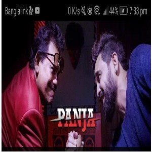 Panja By Habib Ft Ferdous Wahid Official Song lyrics in Bangla New Song