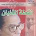 كتاب نقطة الغليان تأليف د. مصطفي محمود