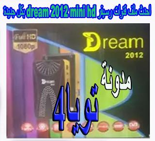 احدث ملف قنوات رسيفر dream 2012 mini hd بكل جديدة
