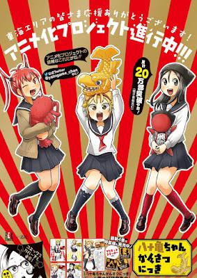 """Manga: Anunciada adaptación anime para """"Yatogame-chan Kansatsu Nikki"""" de Masaki Ando"""