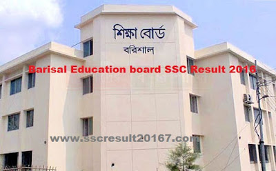 Barisal Board SSC Exam result 2016 - www.barisalboard.gov.bd