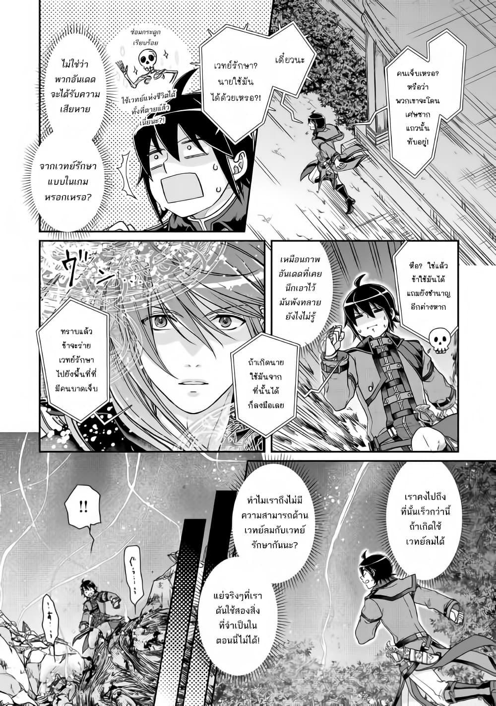 อ่านการ์ตูน Tsuki ga Michibiku Isekai Douchuu ตอนที่ 42 หน้าที่ 6