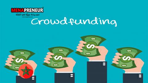 المغرب يُسنِّ قانون جديد للتمويل التعاوني Crowdfunding
