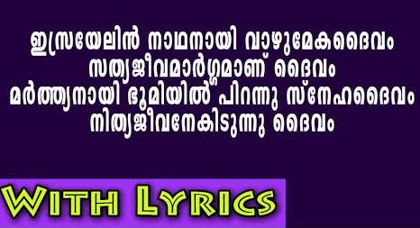 Israyelin nathan aayi vazhum eka daivam lyrics in malayalam