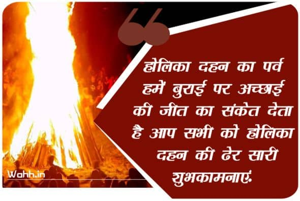Holika Dahan Quotes  In Hindi
