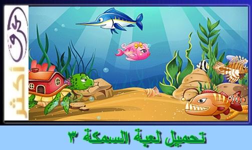 تحميل لعبة السمكة 3 الشقية