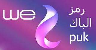 معرفة رقم الباك Puk وي المصرية للاتصلات pin we