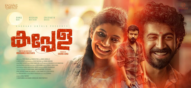 kappela in english, kappela review malayalam, kappela review malayalam movie, kappela in malayalam, kappela new movie, kappela new malayalam movie, kappela official trailer, mallurelease
