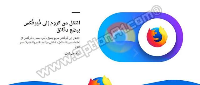 تحميل متصفح الانترنت السريع  مع أدوات حماية جديده  فايرفوكس