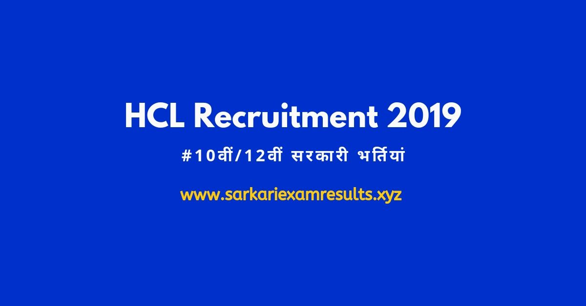 HCL Recruitment 2019 Sarkari Exam Results