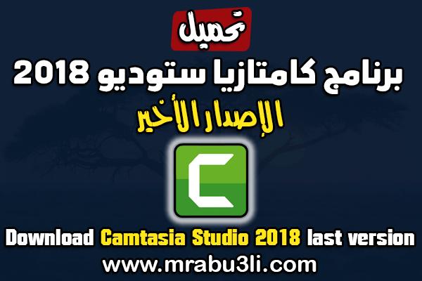 تحميل برنامج كامتازيا ستوديو Camtasia Studio 2018 الإصدار الأخير 2018