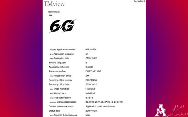 فيفو بدأت بالعمل على الجيل السادس 6G