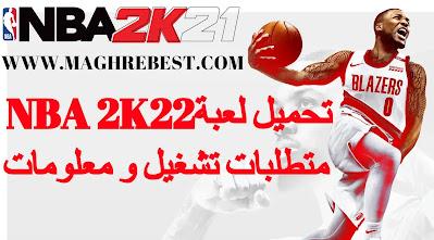 متطلبات تشغيل لعبة  NBA 2K22 ,هل يمكنني تشغيل اللعبة ؟