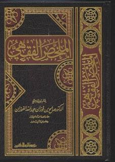Kitab Fiqih Hambali Kontemporer