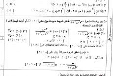 نموذج 6 تفاضل وتكامل - نماذج اختبارات وزارية ثالث ثانوي اليمن