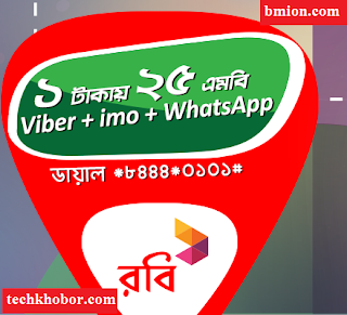 Robi-25MB-1Tk-Viber-IMO-WhatsApp-Pack-Validity-24Hours-Dial *8444*0101#