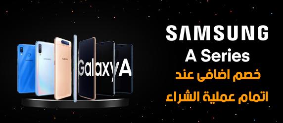 خصم اضافى وشحن مجانى على موبايلات Samsung A series