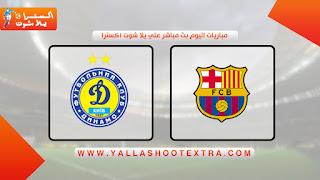 نتيجة مباراة برشلونة ودينامو كييف اليوم 04-11-2020 في دوري أبطال أوروبا