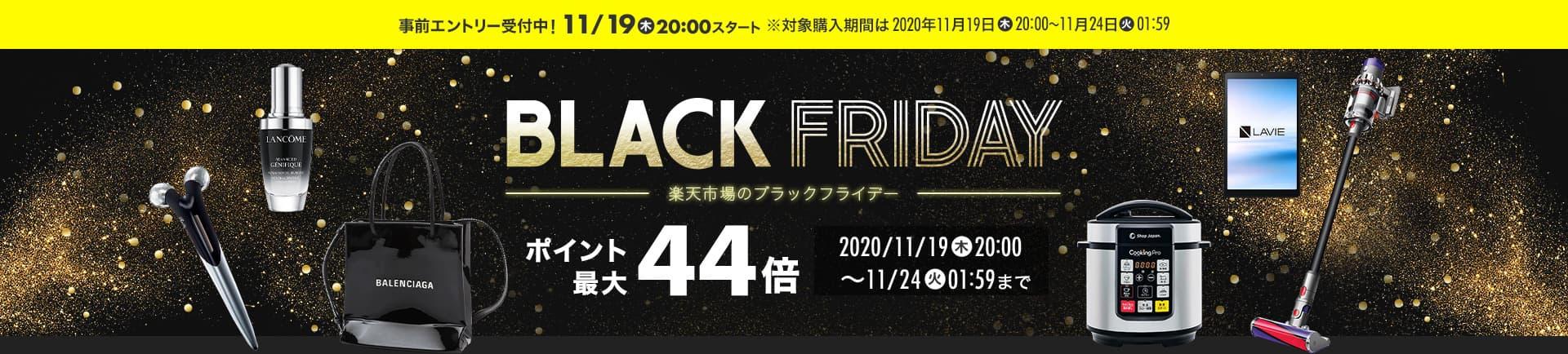 楽天ブラックフライデー11/19(木)夜8時からスタート!エントリーしよう(2020)