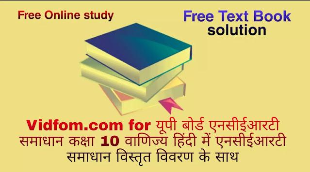 यूपी बोर्ड पाठयपुस्तक Class 10 Commerce 2021-22 कक्षा 10 वाणिज्य 2021-22  हिंदी में एनसीईआरटी समाधान में विस्तृत विवरण के साथ सभी महत्वपूर्ण विषय शामिल हैं