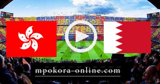 مشاهدة مباراة البحرين وهونج كونج بث مباشر كورة اون لاين 16-06-2021 تصفيات اسيا المؤهلة لكأس العالم