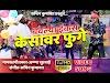 Bablya ekas kesavar fuge || superhit ahirani video song - anna surwade Lyrics in Marathi