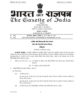 Central-Civil-Services-Pension-Second-Amendment-Rules-2019