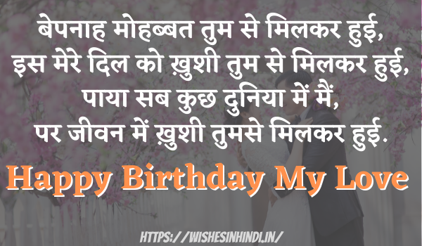 Happy Birthday Wishes In Hindi For Wife 2021